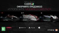 Project Cars  (PS4) Русская версия