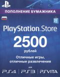 Playstation Network (PSN) 2500 рублей - Россия