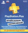 PlayStation Plus Россия - 90 дней