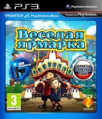 Веселая ярмарка [PS3] Полностью на русском языке!
