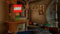 LEGO Хоббит (Русская версия)
