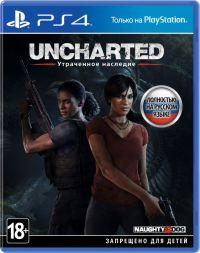Uncharted: Утраченное наследие (PS4) Trade-in | Б/У