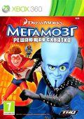 Мегамозг: Решающая схватка (Полностью на русском языке!)