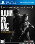 Одни из нас (Полностью на русском языке!) PS4