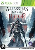 Assassin's Creed: Изгой (Rogue) [Xbox 360] Русская версия