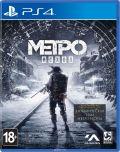 Метро: Исход (PS4)