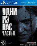 Одни из нас: Часть II для PS4