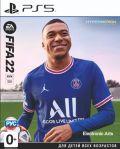 FIFA 22 для PS5